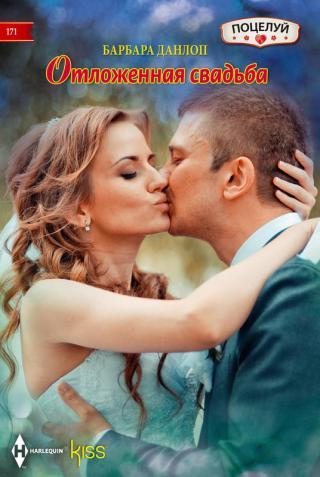 Отложенная свадьба