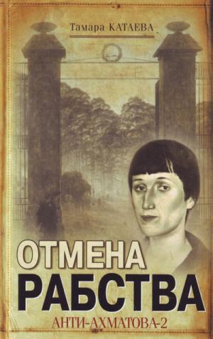Отмена рабства: Анти-Ахматова-2