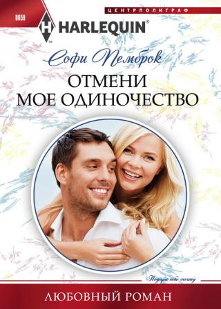 Отмени мое одиночество [Falling for the Bridesmaid]