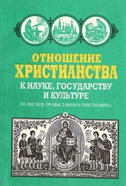 Отношение христианства к науке, государству и культуре по взгляду православного христианина