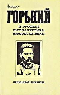 Отношение Максима Горького к современной культуре и интеллигенции