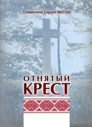 Отнятый крест