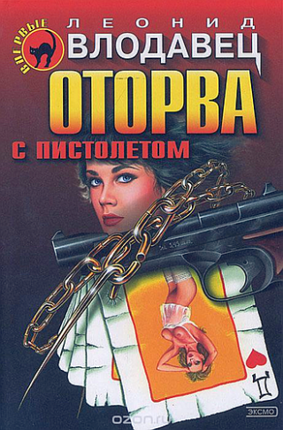 Оторва с пистолетом