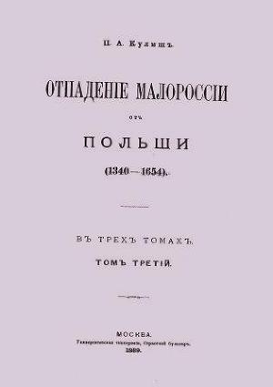 Отпадение Малороссии от Польши / Отпаденiе Малороссiи отъ Польши (1340-1654). Том 3