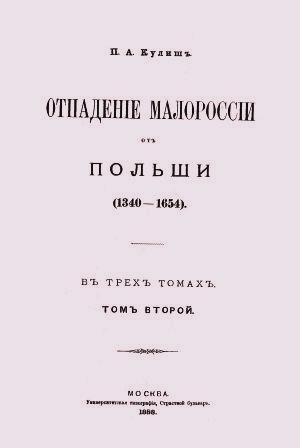 Отпадение Малороссии от Польши / Отпаденiе Малороссiи отъ Польши. Том 2