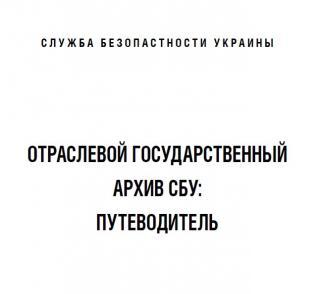 Отраслевой государственный архив СБУ: Путеводитель