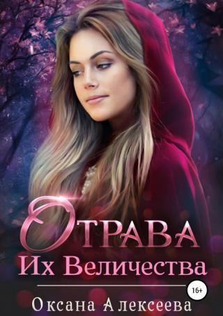 Отрава Их Величества [publisher: SelfPub.ru]