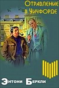 Отравление в Уичфорде [The Wychford Poisoning Case]