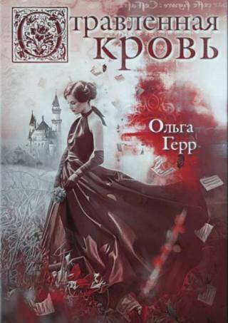 Отравленная кровь [publisher: SelfPub.ru]