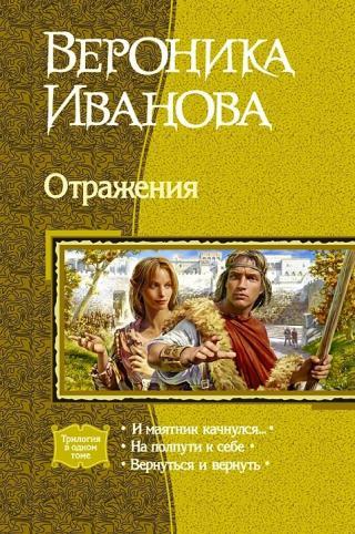 Книга иванова вероника евгеньевна все