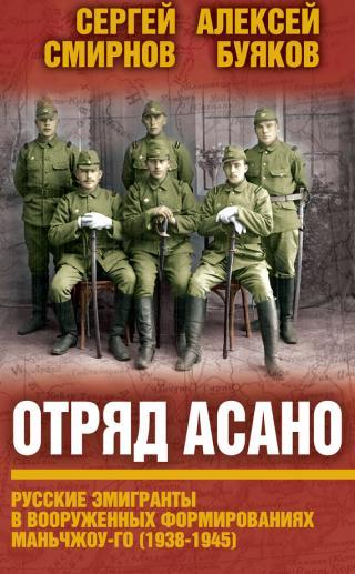 Отряд Асано. Русские эмигранты в вооруженных формированиях Маньчжоу-го (1938–1945)