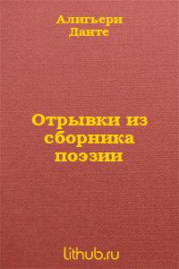 Отрывки из сборника поэзии
