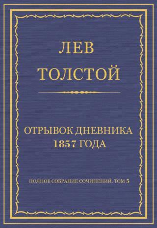 Отрывок дневника 1857 года