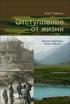 Отступление от жизни. Записки ермоловца. Чечня 1996 год.