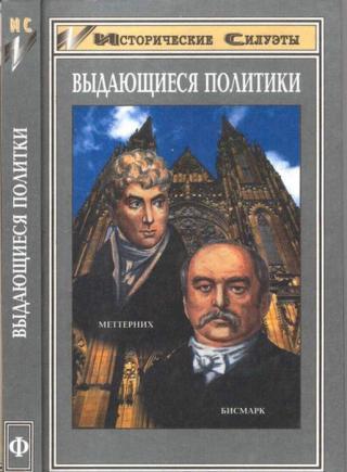 Отто фон Бисмарк (Основатель великой европейской державы — Германской Империи)