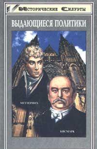 Отто фон Бисмарк (Основатель великой европейской державы - Германской Империи)