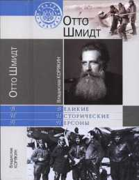 Отто Шмидт [Maxima-Library]