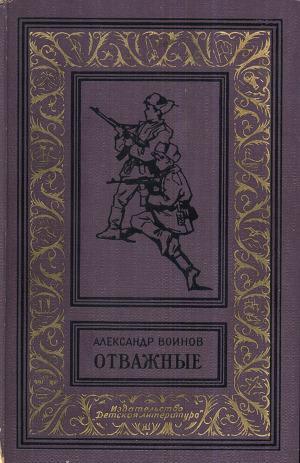 Отважные(изд.1962)