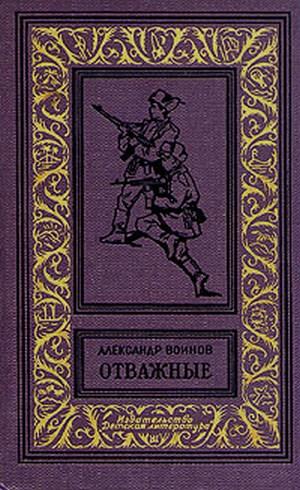 Отважные(изд.1965)