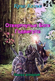Отвергнутые Боги Годвигула. Книга вторая (СИ)