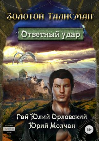 Ответный удар [publisher: SelfPub.ru]