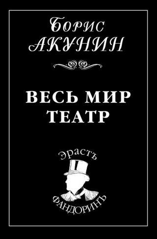 Ответы Акунина после «Весь мир — театр» (зимняя серия 2009-2010)