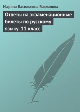 Ответы на экзаменационные билеты по русскому языку. 11 класс