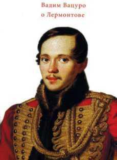 Отзыв на рукопись Г.П.Макогоненко «Лермонтов и Пушкин: проблема преемственного развития литературы»