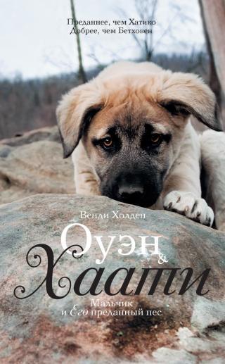 Оуэн & Хаати. Мальчик и его преданный пес