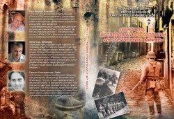 ОУН и УПА: исследования о создании «исторических» мифов. Сборник статей