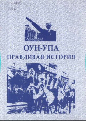 ОУН-УПА. Правдивая история