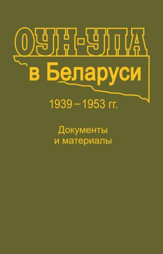 ОУН-УПА в Беларуси. 1939–1953 гг. Документы и материалы