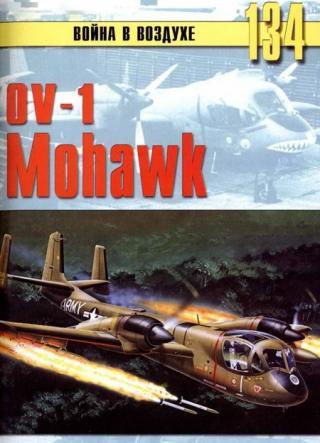 OV-1 «Mohawk»