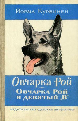 "Овчарка Рой. Овчарка Рой и девятый ""В"""