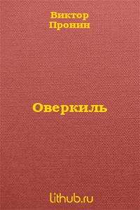 Оверкиль
