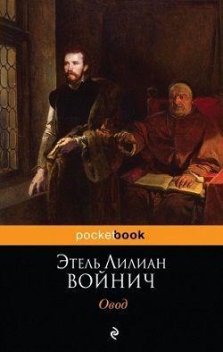 Овод (др. изд.)