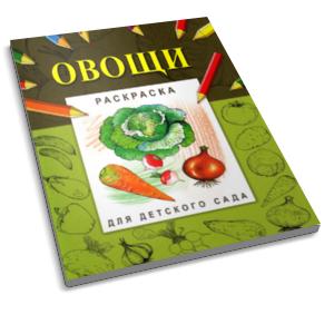 Овощи. Раскраска для детского сада