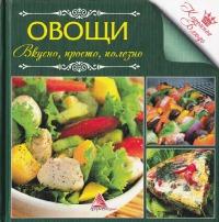 Овощи: вкусо, просто, полезно