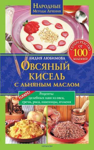 Овсяный кисель с льняным маслом – суперсредство от 100 болезней