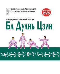 Оздоровительный цигун Ба Дуань Цзин