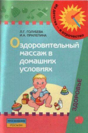 Оздоровительный массаж в домашних условиях : пособие для родителей