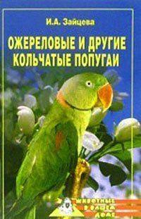 Ожереловые и другие кольчатые попугаи