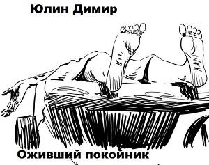 Оживший покойник (СИ)