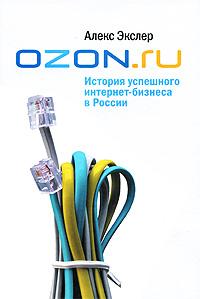 OZON.ru: История успешного интернет-бизнеса в России [litres]