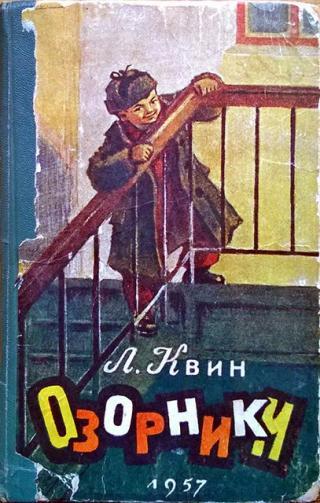 Озорники [1957 год]