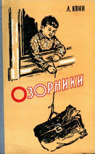 Озорники [1959 год]
