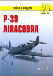 P-39 Airacobra. Часть 1