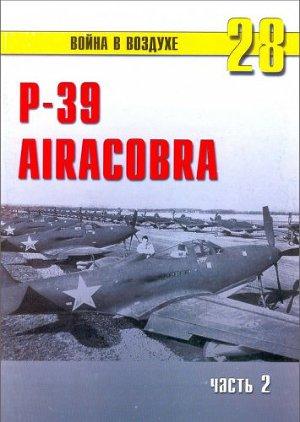 P-39 Airacobra. Часть 2