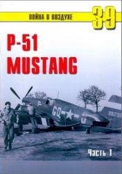P-51 Mustang часть 1