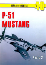 P-51 Mustang. Часть 2